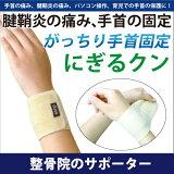 手首の痛み、腱鞘炎の固定「にぎるクン」フリーサイズ(カラー:ソフトベージュ/ブラック)【レビューを書いて】