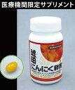 琥珀にんにく卵黄医療機関限定商品【スタミナ】【サプリ】