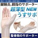 【腱鞘炎】親指のサポーター「うすサポ」左右兼用【レビューを書いてメール便送料無料】