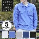 [大きいサイズ]メンズ長袖鹿の子ポロシャツ【メール便[×]非対応】(紳士 仕事着 作業着)