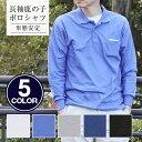 メンズ長袖鹿の子ポロシャツ【メール便[×]非対応】(紳士 仕事着 作業着)