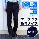 ■通年物 ビジネススラックス■●ツータック ネイビー【メール...