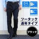■通年物 ビジネススラックス■●ツータック ブラック●【メー...