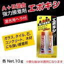 A+B混合・強力接着剤 エポキシ【メール便[○]6個まで対応】
