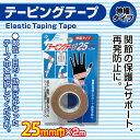 伸縮タイプ テーピングテープ 25mm巾×2m【メール便[×]非対応】