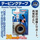 伸縮タイプ テーピングテープ 38mm巾×1.5m【メール便[×]非対応】
