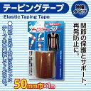 伸縮タイプ テーピングテープ 50mm巾×1m【メール便[×]非対応】