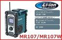 マキタ MR107/W 充電式ラジオ