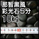 【送料無料】【玉砂利】那智黒風彩光石【5分】10kg袋売り