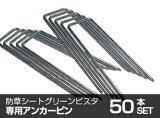 防草シート グリーンビスタ専用アンカーピン 1袋(50本入り)