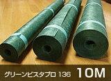 【】デュポン社製 防草シート グリーンビスタ プロ 136(幅:1M×長:10M)