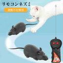 ショッピングラジコン 猫おもちゃ ネズミ 猫まっしぐら ラジコン 電動ネズミ リモコンネズミ 猫玩具 ランニングマウス ペット用電動おもちゃ グレー