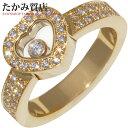 ショパール K18YG ムービングダイヤ1P/ダイヤ40P ハッピーダイヤモンド ハートリング 82/4355-20 9号指輪(リング)
