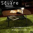 【送料無料】cofeetable 「square」収納可能 シンプルデザイン