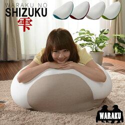 【送料無料】人をだめにするソファビーズクッションMIMOシリーズ安心の日本製