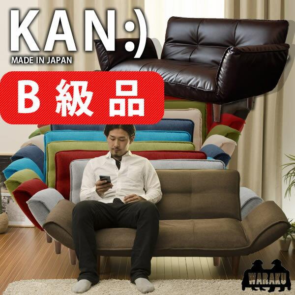 【送料無料】B級品日本製リクライニングカウチソファ「KAN-v」和楽 WARAKUPVCレザー