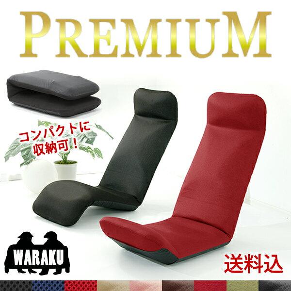 送料無料】 楽天ランキング1位獲得座椅子!WARAKU和楽チェア日本製座椅子 ハイバック・…...:takamine:10000403