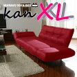 【送料無料】2人掛けソファ・ソファベッド「KAN XL」14段階リクライニング付 クッションは付属しません。 ○○2 ポイント2倍