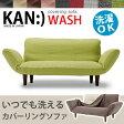 【送料無料】カバーリングソファ「KAN-wash」限定復活!!waraku NEIRO ネイロ
