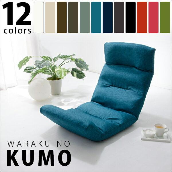 本数限定!楽天イスランキング1位獲得の日本製座椅子! 【送料無料】RPC】 ○○5 ポイント5倍