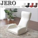 【送料無料】和楽肘付きリクライニング ハイバック座椅子「JERO」WARAKU ○○2 ポイント2倍