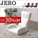 【】日本音乐肘附着斜倚高背部无腿靠椅「JERO」 ARAKU[【】和楽肘付きリクライニング ハイバック座椅子「JERO」 ARAKU]