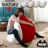 SHIZUKU 雫 しずくビーズクッション 【送料無料】人をだめにするソファ ビーズクッション MIMOシリーズ 安心の日本製 ○○10 ポイント10倍 和楽の雫 a546