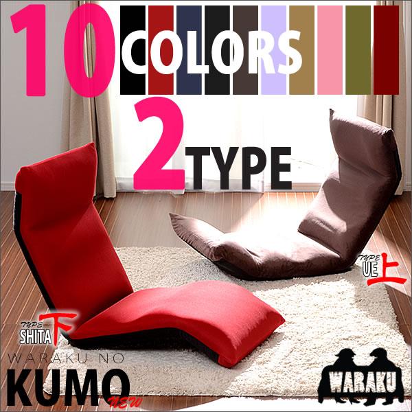 送料無料】 WARAKU日本製座椅子・折りたたみ式・3ヶ所リクライニング付きチェアー「和楽…...:takamine:10000354