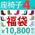 福袋!【送料無料】ハイバック座椅子4点セット!SALE日本製。色柄おまかせ!shb