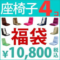 福袋!【送料無料】ハイバック座椅子4点セット!SALE日本製。色柄おまかせ!