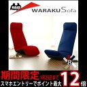 ポイント3倍 送料無料 楽天ランキング1位獲得座椅子!WARAKU和楽チェア日本製座椅子 ハイバック・折りたたみ式・3ヶ所リクライニング付き・2タイプ×8色 省スペース a555 ○○3ポイント3倍