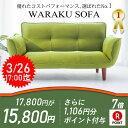【3/26まで期間限定セール!17800円→15800円 楽...