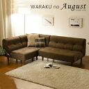 コーナーソファ脚付「August」選べる7色♪シンプルでオシャレな日本製ソファa529