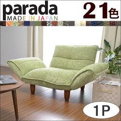 Parada 1P Sofa