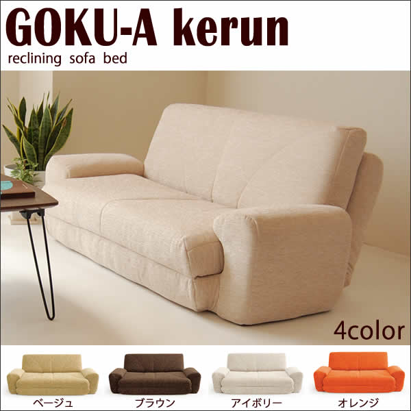 Takamine rakuten global market sofa bed 39 goku a 39 made for Sofa bed japan