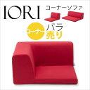【送料無料】【コーナー】コーナーソファ「IORI」バラ売り 人気のダリアン生地 選べる3色 ロースタイル