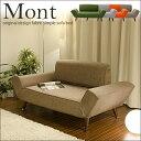 【送料無料】和楽オリジナルデザイン ソファベッド「Mont」WARAKU