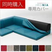 【送料無料】【本体と同時購入】3点ローソファセット IMONIA「和楽のIMONIA」専用カバー 選べる8色 洗濯OK!