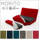 【送料無料】ソファベッド「MORIITO」専用カバー 洗えるカバー 2タイプ×6色