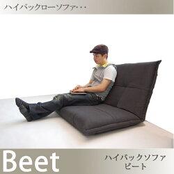 【送料無料】ハイバックフロアソファローソファ「Beet」
