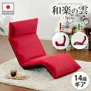 【6月限定エントリーでポイント10倍】【送料無料】 WARAKU日本製座椅子・折りたたみ式・3ヶ所リクライニング付きチェアー「和楽の雲new」○○5