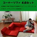 ●「和楽コーナーソファ PATIO」4点セット【送料無料】日...