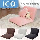 【送料無料】和楽ふっくら1人掛け14段階リクライニングソファ「ICO」こたつにも!日本製!クッション1個つき 4カラー座椅子 WARAKU