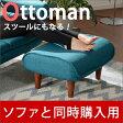 ソファと同時購入用【送料無料】和楽 脚置き「Ottoman」オットマン WARAKU a281 stool ※オットマン単品です。ソファと同時購入用カゴ