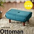 【送料無料】楽天ランキング1位獲得オットマン和楽OT 脚置き「WARAKU Ottoman」オットマン a281 stool ※オットマン単品です KAN 韻