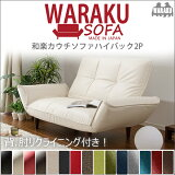 ����³ڥ������ϥ��Хå����ե�2P�ס�����̵�����³� KAN HAIGH-BACKED SOFA WARAKU���ϥ��Хå����ե���KAN��a316�����3�����ݥ����3�� NEIRO �ͥ���