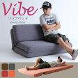 【送料無料】ソファベッド 日本製Vibe sofamat SALE OUTLET 送料無料 ソファー ローソファー 2人掛け 1R 1K フロアソファ ソファーベッド送料無料