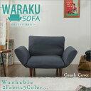●「和楽カウチソファ1Pカバー」WARAKU a282  【送料無料】リクライニング1人掛け用ソファ ※「和楽カウチソファ1Pカバー」単品です 洗濯可能!