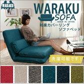 ●「和楽カバーリングソファベッド」送料無料 カバーリングソファベッド カバー洗濯可能 選べる6色
