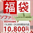 2人掛けソファ福袋!【送料無料】安心の日本製 ソファ福袋...